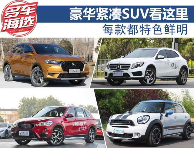 每款都特色鲜明 豪华紧凑SUV?#20945;?#37324;就够了