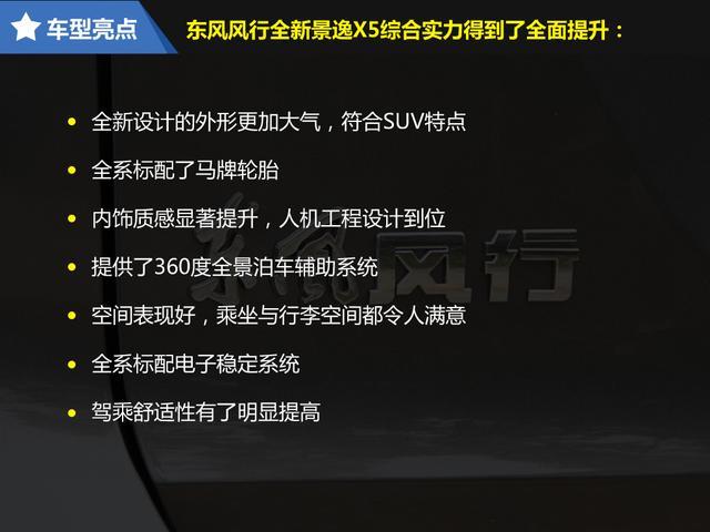 腾讯试驾东风风行全新景逸X5 全面进化
