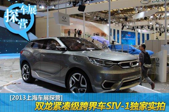 [上海车展探营] 双龙紧凑级跨界车SIV-1独家实拍