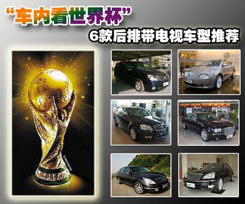 车内看世界杯 6款后排带电视车型导购