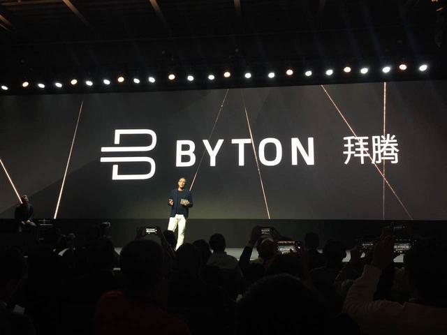 FMC发布新品牌拜腾 首款概念车2018年1月亮相