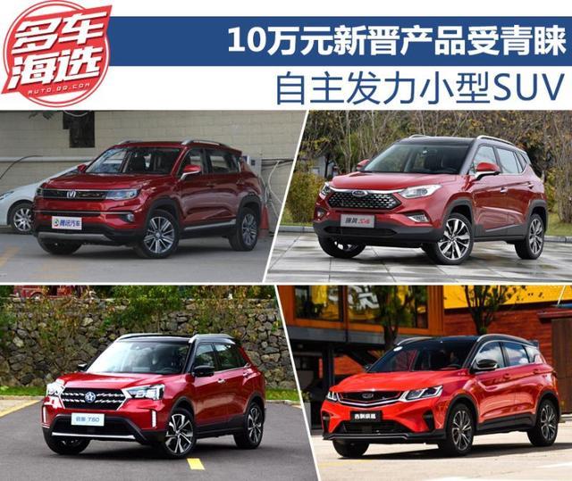 自主发力小型SUV 10万元新晋产品受青睐