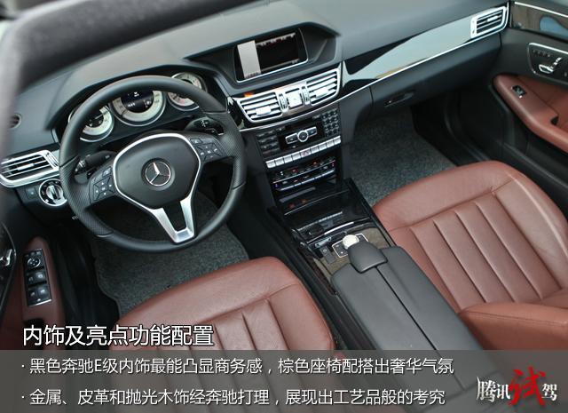 评测北京奔驰e300l