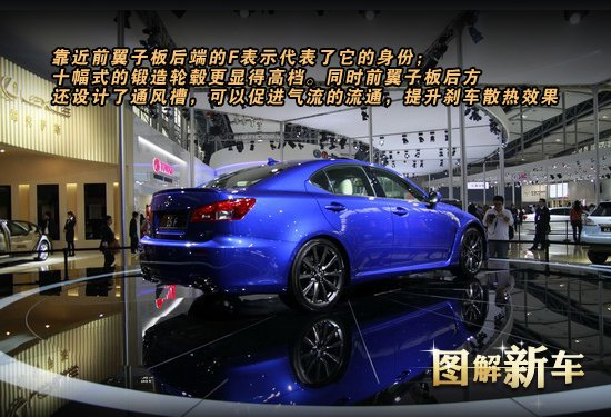 [图解新车]雷克萨斯运动款轿跑IS-F登场