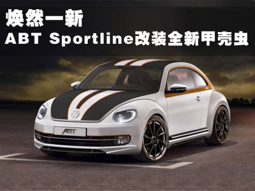 焕然一新 ABT Sportline改装全新甲壳虫