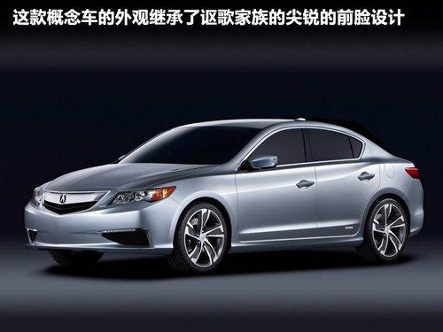 讴歌将推混合动力车型 ILX有望年内上市