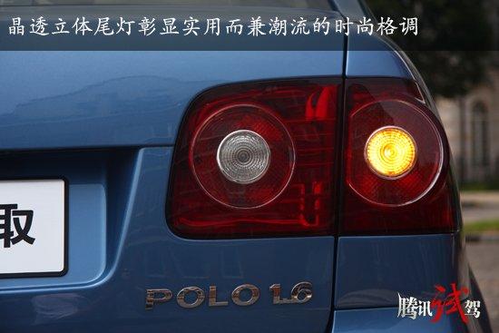 腾讯试驾POLO新进取 实用与活力的组合