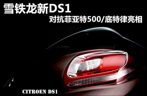 雪铁龙新DS1 对抗菲亚特500/底特律亮相