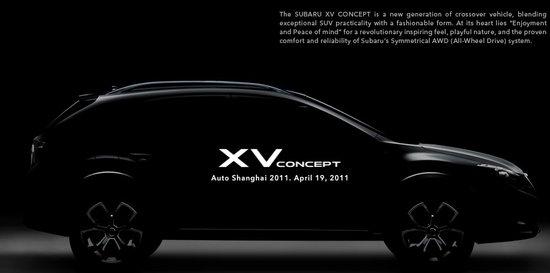 上海车展全球首发 斯巴鲁XV概念车消息公布