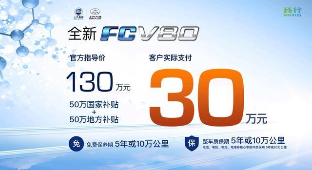 上汽大通燃料电池车FCV80广州车展革新上市