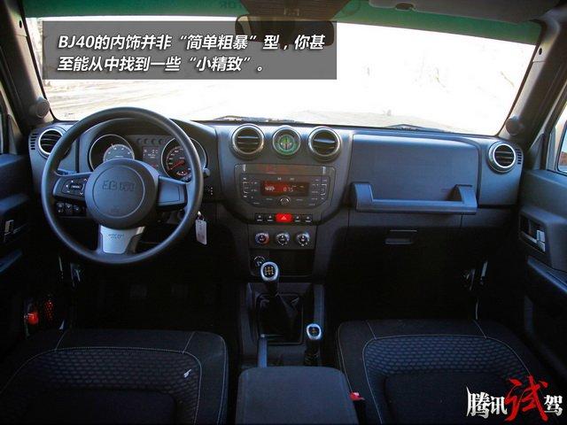 腾讯试驾北京汽车BJ40 硬派越野入门新军