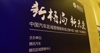 腾讯汽车大区战略发布会暨中国(成都)汽车高峰论坛背景板