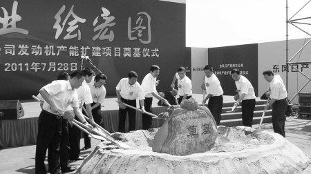 东风日产发动机产能扩建项目在广州花都奠基