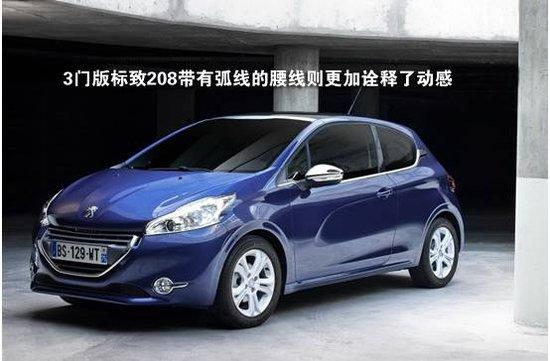 [新车解析]标致208官图图解 国产进行时