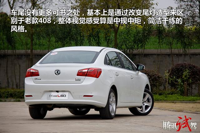 试驾东风风神L60 质感提升/配置优化