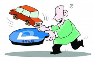 车圈:摇不到号还不够 北京有车位才能买车