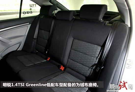 践行低碳 体验明锐1.4TSI Greenline车型