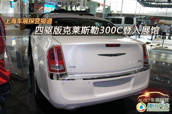 上海车展探营报道 四驱克莱斯勒300C登陆