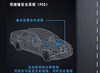 丰田Pre-Collision System
