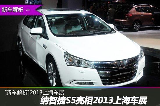 [新车解析]纳智捷S5于2013上海车展亮相
