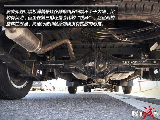 腾讯高原试驾海马福仕达荣达 有容乃大