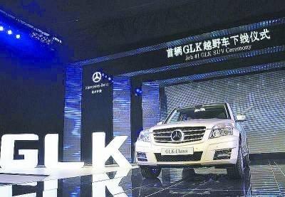 蔡速平:北京奔驰将打造奔驰全球第一工厂