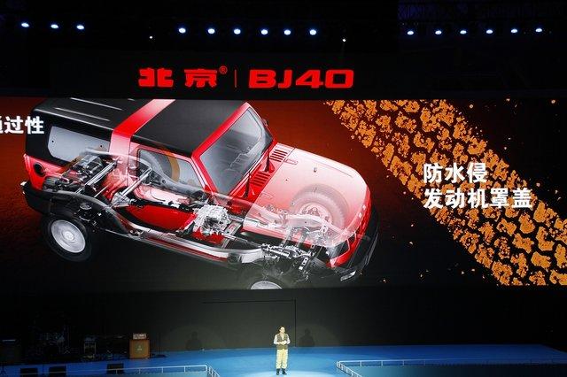 售14.68—18.68万元  北京BJ40正式上市