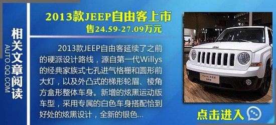 [国内车讯]Jeep自由客增2.0L车型 明年发布
