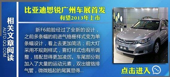 [国内车讯]比亚迪全新M6将亮相广州车展