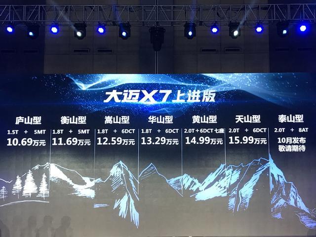 众泰大迈X7上进版上市 售价10.69-15.99万元