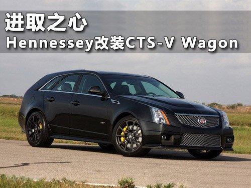 Hennessey改凯迪拉克CTS-V Wagon 进取之心