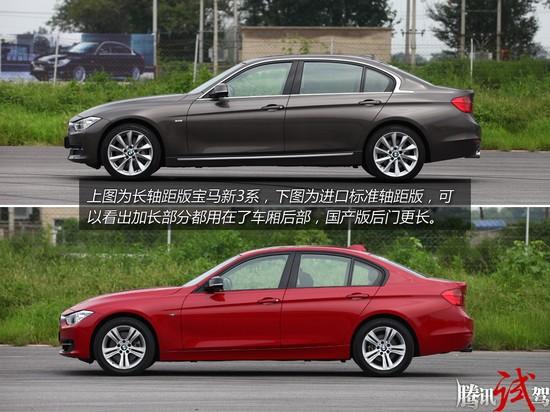 腾讯试驾BMW全新3系 再树新标杆