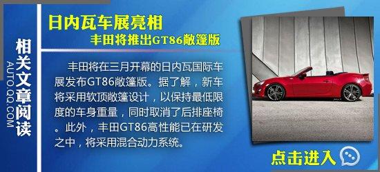 [国内车讯]丰田86有望于今年3月上市