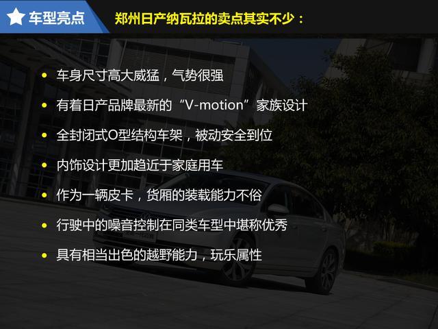 腾讯试驾郑州日产纳瓦拉 跑马的汉子