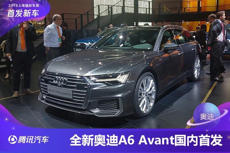 造型依旧优雅 全新奥迪A6 Avant首发
