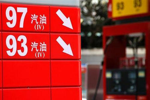 或创下最大跌幅记录!国内新一轮成品油调价窗口今日开启