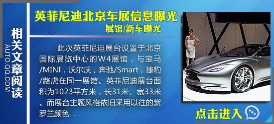 [国内车讯]英菲尼迪M35hL混动版发布在即