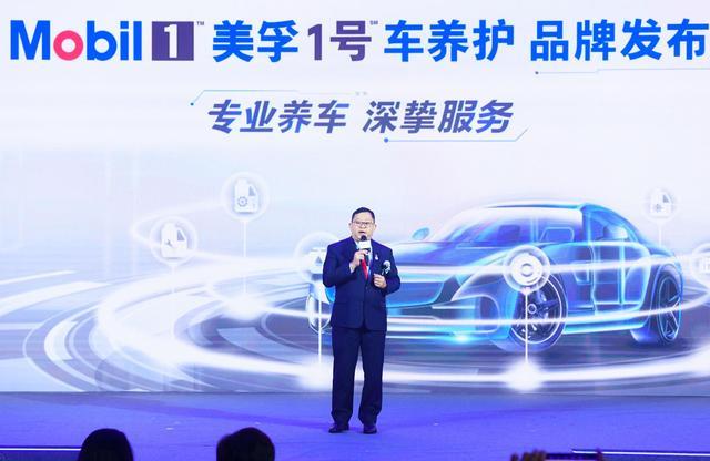 全新美孚1号车养护品牌正式发布 首批臻选店落户深圳