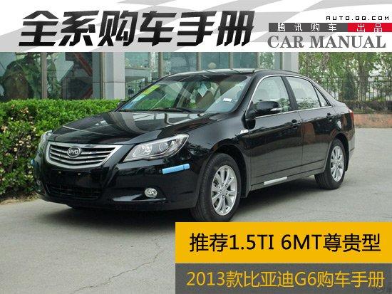推荐1.5TI 6MT尊贵型 比亚迪G6购车手册