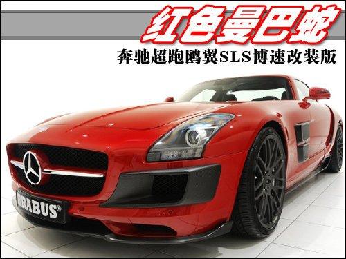 红色曼巴蛇 奔驰超跑鸥翼SLS博速改装版