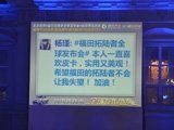 拓陆者全球发布会现场微博墙展示