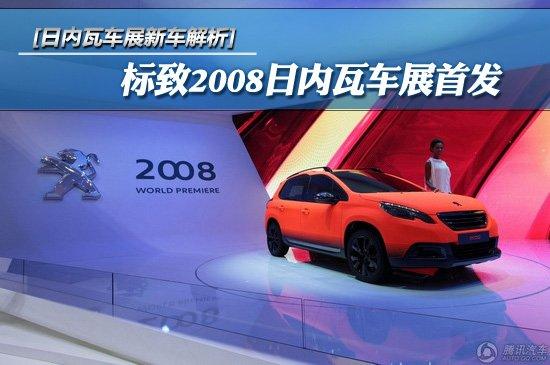 [图解新车]全新标致2008日内瓦车展首发