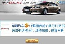 中华H530区域上市得IP2