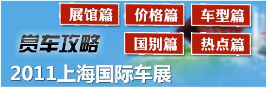 2011上海车展全部重点车型赏车攻略