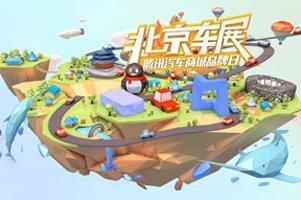 北京车展 腾讯汽车商城品牌日