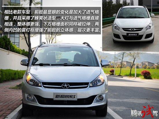 腾讯汽车试驾江淮新和悦RS 全新内饰更年轻
