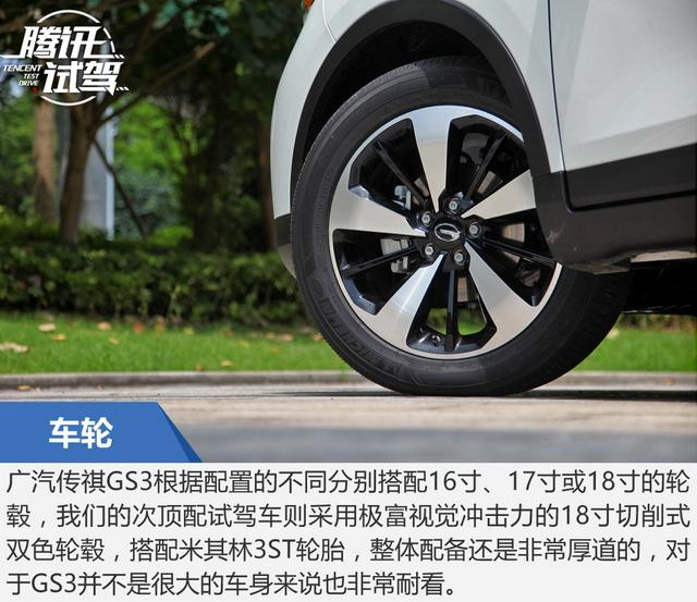 试驾广汽传祺GS3/GS7 能否再造SUV双爆款?