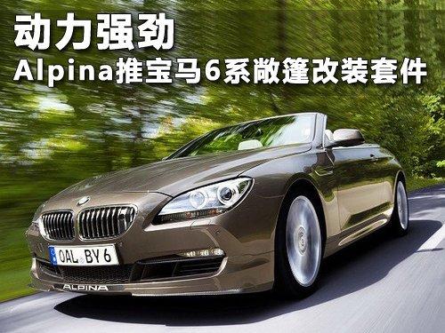 Alpina推宝马6系敞篷改装套件 动力强劲
