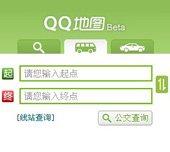 QQ地图交通查询