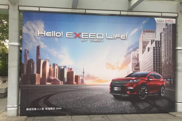 奇瑞高端系列EXEED 广州车展迎来国内首秀